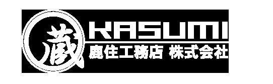 株式会社鹿住工務店